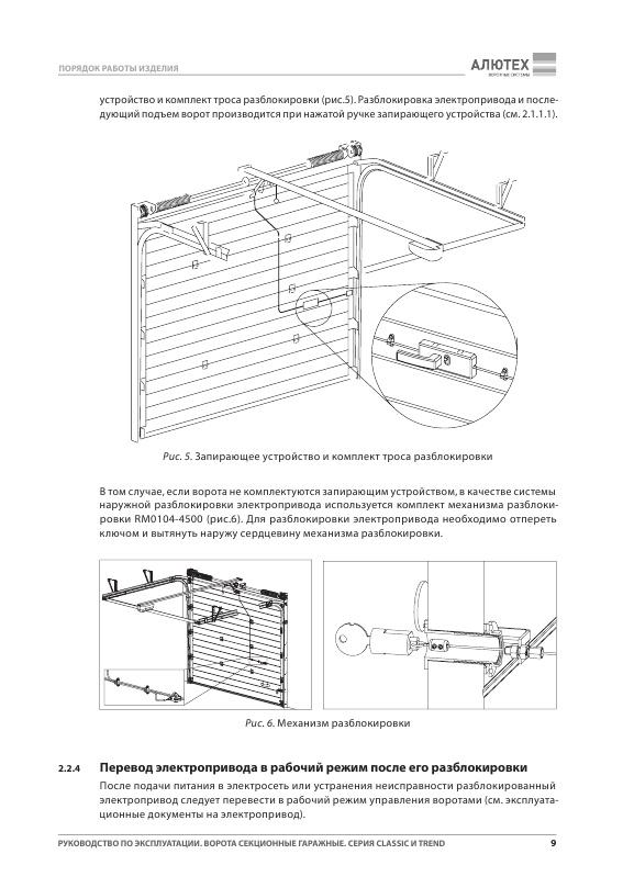 алютех ворота инструкция по эксплуатации