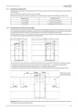 Проспект описание конструкции и технические данные для монтажа гаражных ворот Alutech серии Classic и Trend