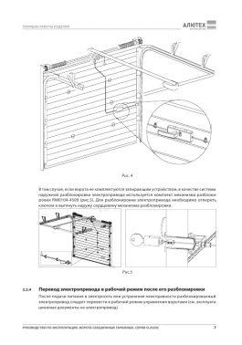 Руководство эксплуатация гаражных ворот Alutech серии Classic