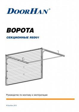 Инструкция на секционные ворота DoorHan RSD01