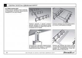 Инструкция на сдвижные ворота Doorhan