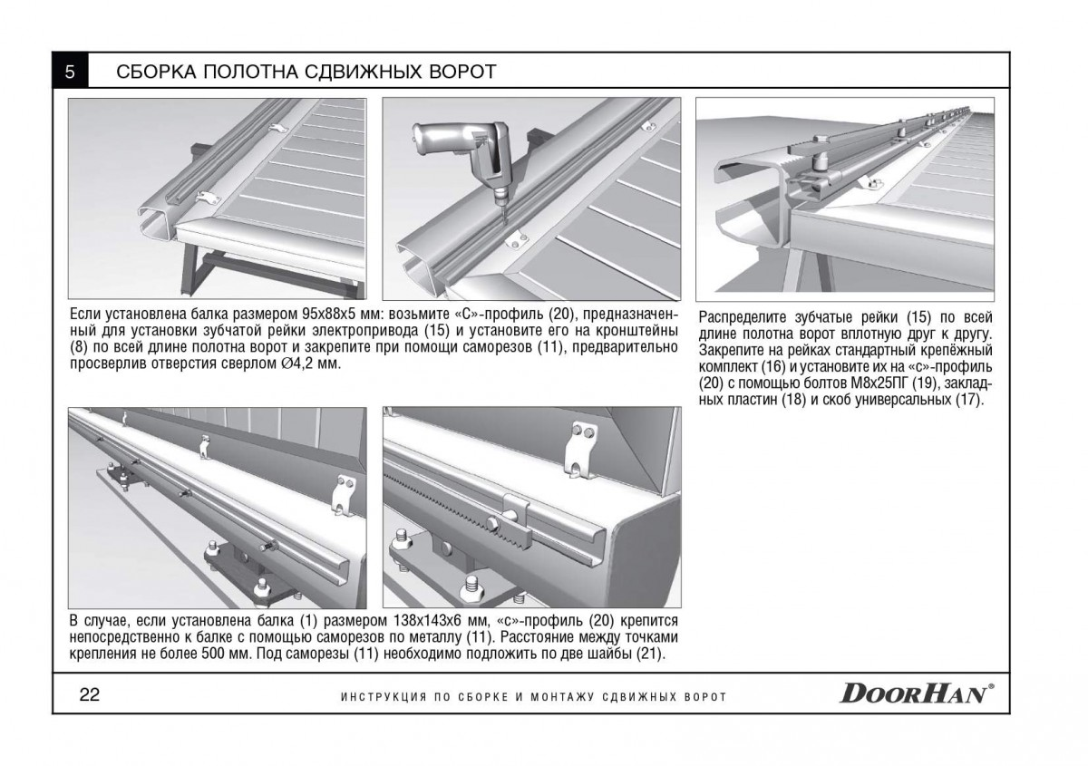 doorhan инструкция по сборке