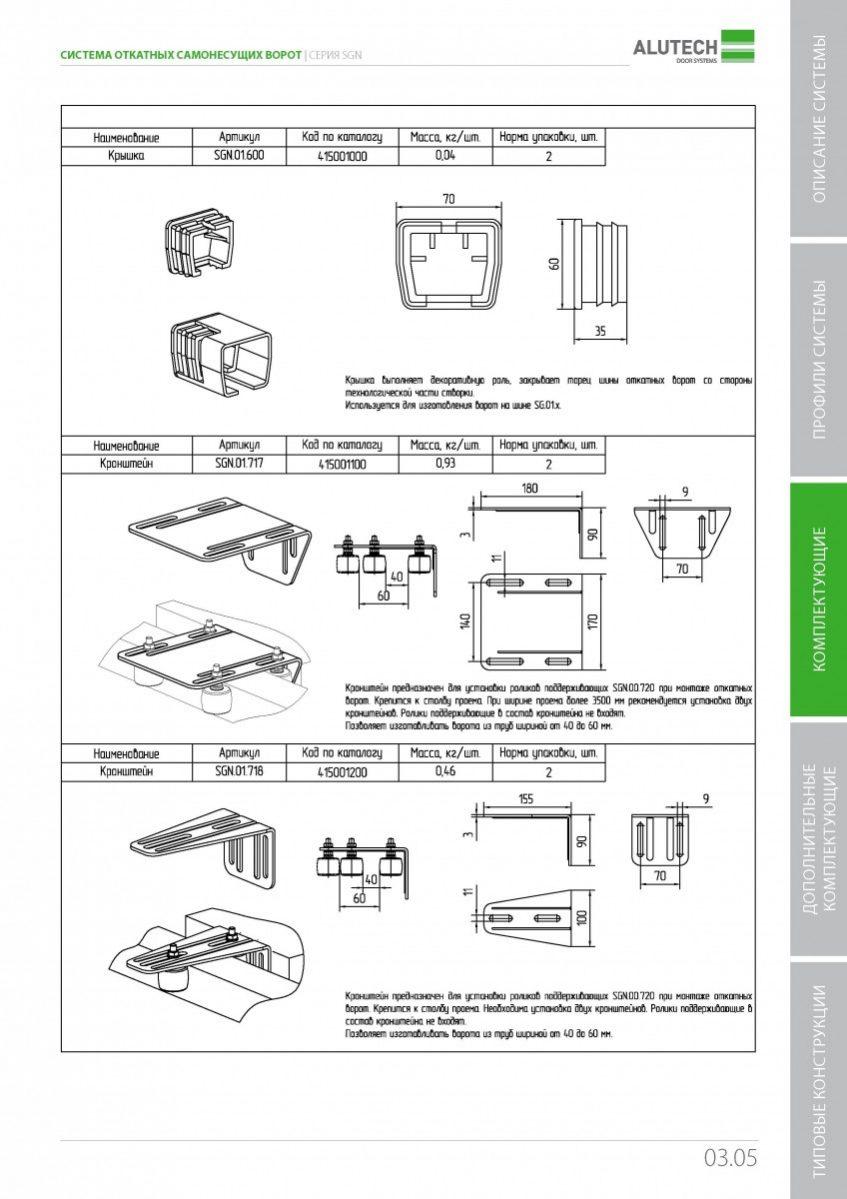 Комплектация балки Alutech для откатных ворот массой до 700 кг
