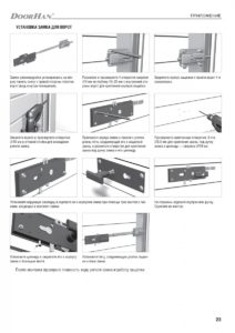 Инструкция по монтажу ворот Doorhan ISD