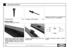 Инструкция по монтажу отдельно стоящей калитки с заполнением из сэндвич-панелей