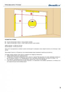 Инструкция по монтажу и эксплуатации противопожарных сдвижных ворот DoorHan