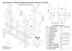 Инструкция по сборке универсальной рамы