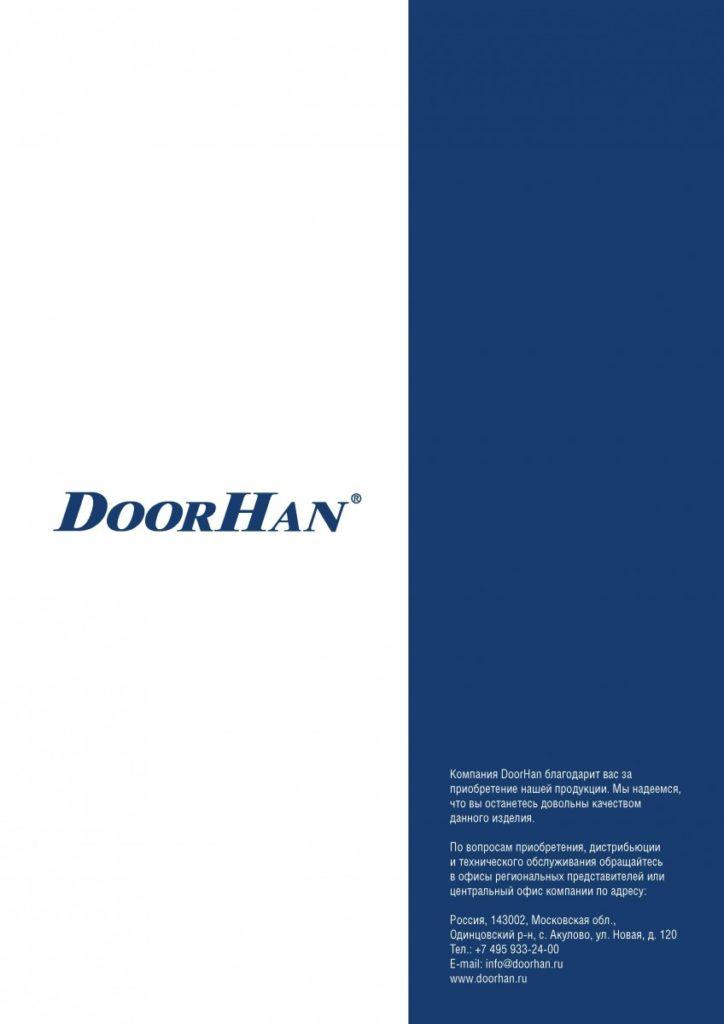 Ворота рулонные скоростные DoorHan SpeedRoll
