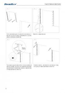 Инструкция по монтажу рулонных ворот Door Han с вальным приводом