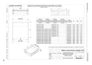 Платформа уравнительная с выдвижной аппарелью DoorHan