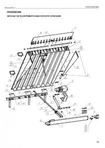 Платформа уравнительная консольного типа с поворотной аппарелью DoorHan