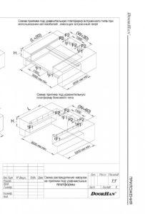 Платформа уравнительная механическая DoorHan