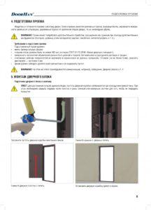 Инструкция по монтажу дверей DoorHan