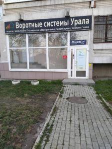 Вход с Бакинских комиссаров